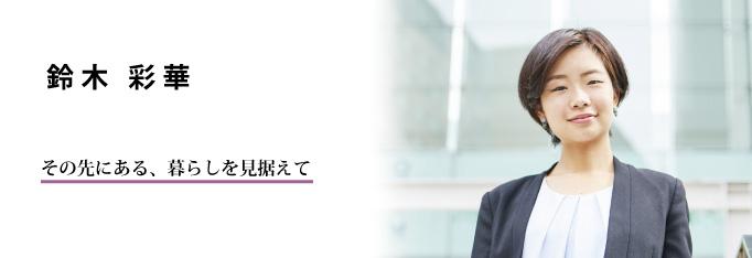 インテリアコーディネーター | 鈴木