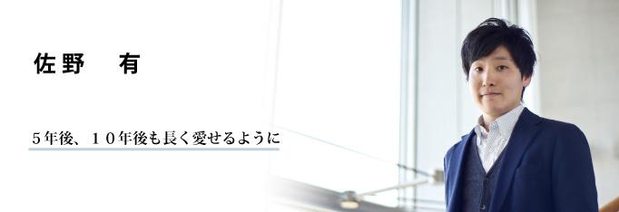 インテリアコーディネーター | 佐野