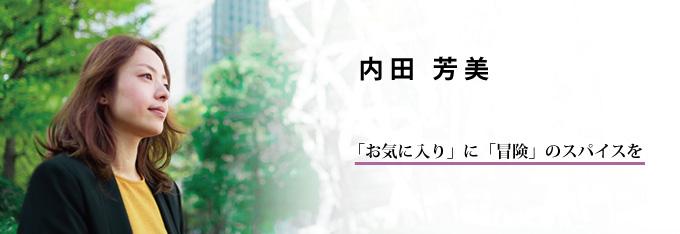 インテリアコーディネーター | 内田