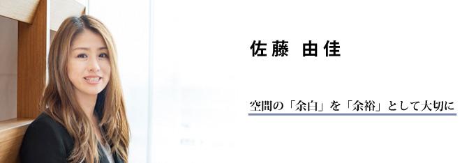 インテリアコーディネーター | 佐藤